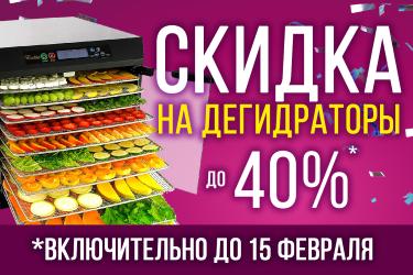 До 15 февраля Вы можете купить дегидратор дешево на «Все Соки»