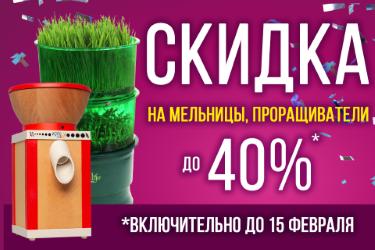 До 15 февраля Вы можете купить мельницы для зерна дешево на «Все Соки»