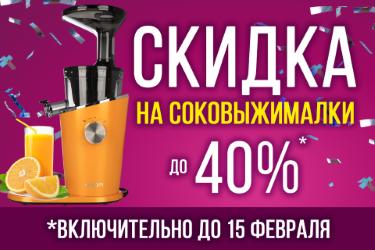 До 15 февраля Вы можете купить соковыжималку дешево на «Все Соки»