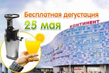 Приглашаем на бесплатную дегустацию соков в ТРК «Континент»