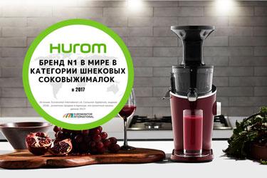 Хюром – бренд №1 в мире