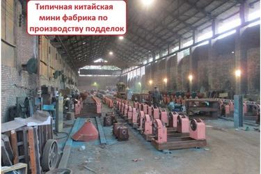 Фабрика по производству подделок
