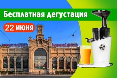 Бесплатная дегустация соков в дисконт-центре «Варшавский экспресс»