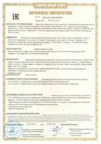 Сертификат KoMo 2018-2021