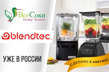 Легендарные американские блендеры Blendtec на сайте vsesoki.ru!