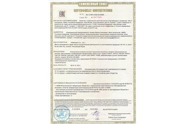 Сертификат соответствия техники WelbuTech