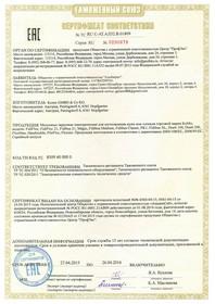 Сертификат EAC на мельницы KoMo 2015-2016
