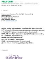Сервис-центр «ВсеСоки»– авторизованный сервис-центр Hurom в России