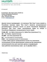 Компания «ВсеСоки»– авторизованный дистрибьютор Hurom в России