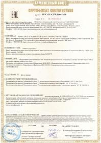 Сертификат соответствия дегидратор Седона Суприм