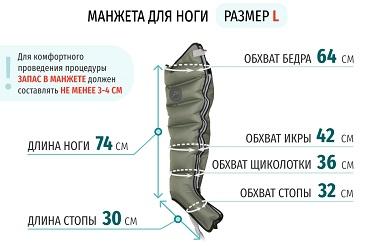Размеры манжеты ноги L