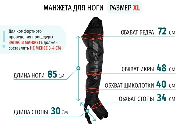 Размеры манжеты ноги XL