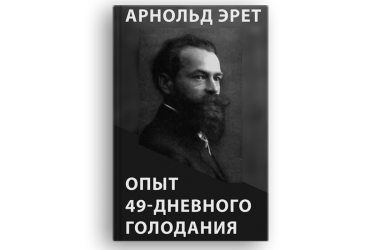 Книга Арнольда Эрета