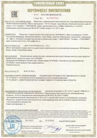Сертификат EAC на бытовую технику Kuvings