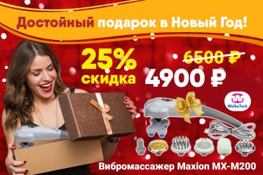 Скидка 25% на современный ручной вибромассажёр Maxion MX-M200