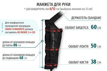 Размеры манжеты руки с расширителем на 12 см (молния на 12 см)