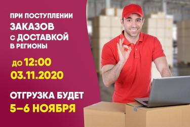 Организация отгрузки заказов будет осуществляться на следующий день после праздника