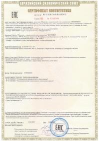 Сертификат на блендеры L'equip 2021-2026