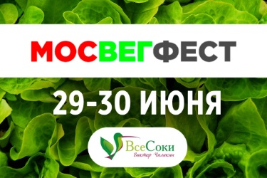 «Все Соки» едут на МосВегФест 2019!