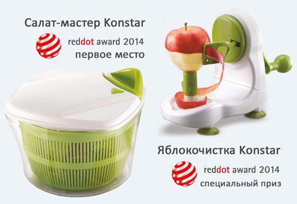 Награды дизайна Констар в 2014 году