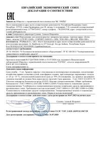 Сертификат EAC на массажеры WelbuTech 2018-2020