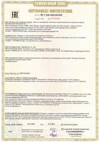 Сертификат EAC на миксеры-измельчители Hanil 2018-2023