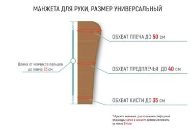 Размеры манжеты для руки Gapo Multi-5 Gold