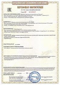 Сертификат на портативные вакууматоры Tribest 2021-2026