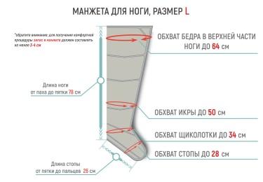 Размеры манжет для ног Gapo Multi-5
