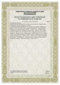 Регистрационное удостоверение Минздрава РФ на аппараты Lead Care LC 600S