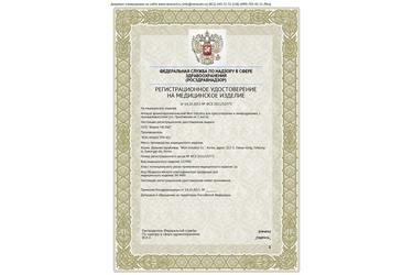 Медицинское удостоверение на технику Won Industry