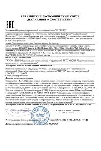 Сертификат EAC на массажеры WelbuTech 2020-2023
