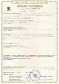 Сертификат EAC на мельницы KoMo 2021-2024