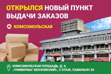Пункт выдачи заказов московский