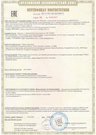 Сертификат соответствия на дегидратор Sedona Supreme 2021-2024
