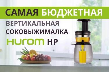 Дешёвая вертикальная соковыжималка Hurom HP-DBE12