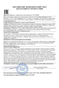 Сертификат EAC на массажёр WelbuTech ZAM-01 2019-2022