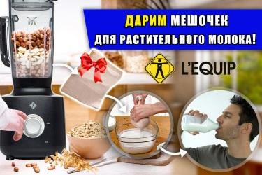Фильтр-мешок в подарок при покупке блендера Lequip