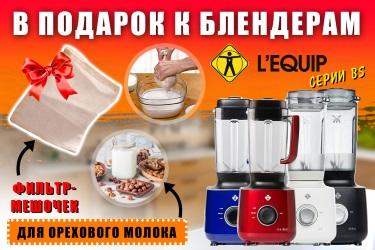 Мешочек для растительного молока в подарок при покупке блендера L'equip серии BS