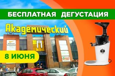 Бесплатная дегустация соков в ТРК «Академический»